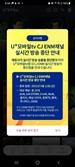 U+모바일tv서 CJ ENM 10개 채널 송출 결국 중단…협상 결렬