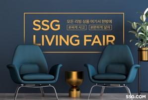 리빙에 빠진 '쓱'…SSG닷컴 14~20일 '리빙페어'[쇼핑카트]