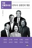 김종인에서 윤석열, 추미애, 고민정까지…강준만의 '인물과 사상' 시즌2 시작