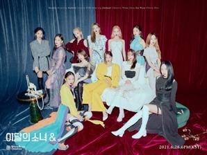 이달의 소녀의 컬러풀한 매력, 신보 '&' 패셔너블한 단체 콘셉트 포토 눈길