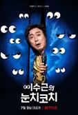넷플릭스 '이수근의 눈치코치' 7월 9일 공개 확정…'예능 생존기법' 공개한다
