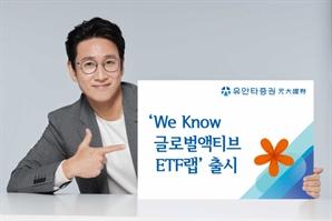 유안타증권, 'We Know 글로벌액티브ETF랩' 출시