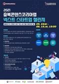 충북과학기술혁신원, '2021 넥스트 스타트업 챌린지' 모집…글로벌 진출 지원