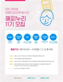 KRX국민행복재단, 저소득층 아동·청소년 위한 금융인성교육 봉사단 '해피누리 11기' 모집