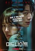 티빙X극장 동시공개 앞둔 '미드나이트' 스릴 넘치는 메인 예고편 공개