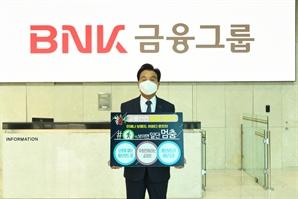 김지완 BNK금융 회장,  '교통안전 춤춤 챌린지' 동참