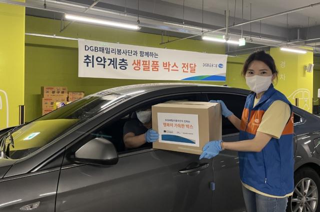 DGB금융, 취약계층에 생필품 박스 전달