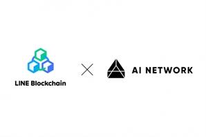 라인 블록체인, AI 네트워크 노드 합류