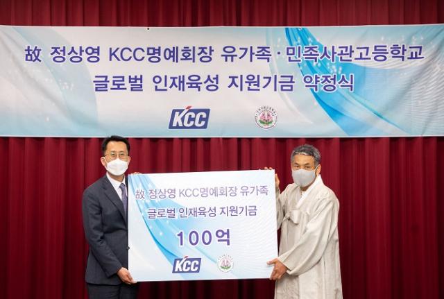 '故정상영 명예회장 뜻' KCC, 민사고에 150억