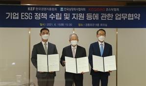 ESG 경영 위해 3개 단체 손 잡았다…경총·상장협·코스닥협회, 업무 협약 체결