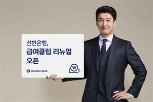 신한은행, '급여클럽' 리뉴얼하고 이벤트 진행