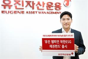 유진자산운용, '유진 챔피언 착한ESG 채권펀드' 출시