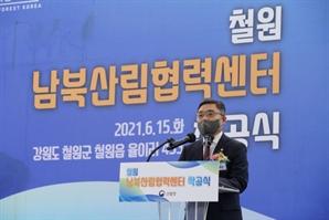 산림청, 철원 남북산림협력센터 착공