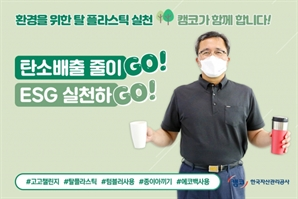 문성유 캠코 사장, 탈 플라스틱 고고챌린지 동참