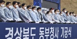 경북 동부청사 첫 삽…'해양경북' 전초기지 기대