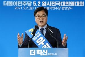 '보조금 허위청구' 의혹 우원식 의원 부인…경찰, 내사종결