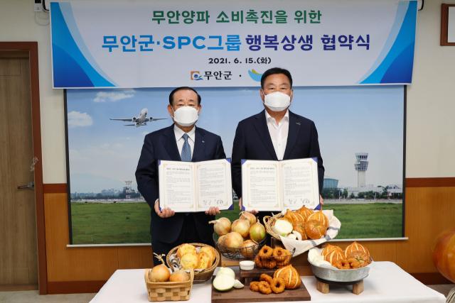 무안군-'파리바게뜨' SPC그룹, 600톤 규모 양파 구매계약 체결