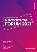 LG엔솔, 노벨상 수상자 초청해 오는 22일 '이노베이션 포럼' 개최