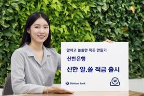 신한은행, 최고 2.3%금리 '알.쏠 적금' 출시