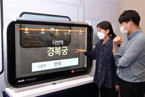 """""""열차 창의 무한변신"""" LGD, 철도용 투명 OLED 패널로 모빌리티 시장 공략"""