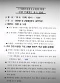 """""""軍, 천안함 북한 폭침 사전징후 보고 받고도 조치 안 취해"""""""