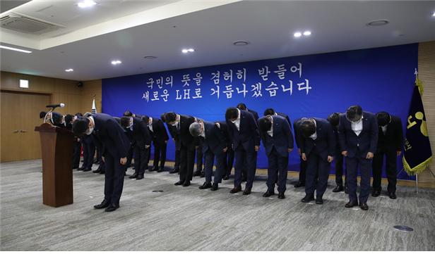 LH, '임대주택 운영·관리도 대대적 혁신'