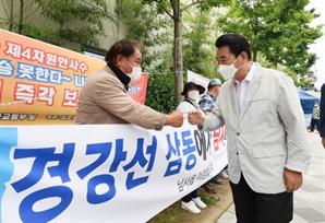 용인시민, 국토부 방문 경강선 연장 수정안 반영 촉구