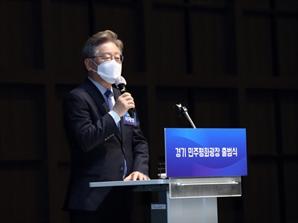 이재명 안방서 지지모임 세몰이…수원서 경기민주평화광장 출범식
