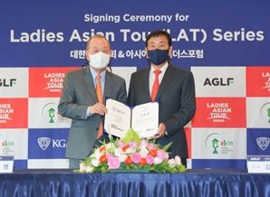 LAT시리즈, 한국여자오픈 첫 대회로 공식 출범