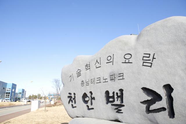 충남TP, '2021년도 연구기반활용플러스사업' 운영