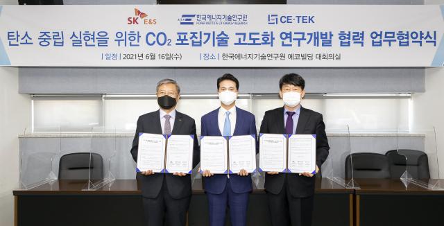 SK E&S, 탄소포집기술 개발 추진…LNG 발전·수소 생산에 활용