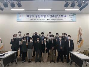 화성시, '동탄트램 시민추진단 회의'…2024년 착공 예정