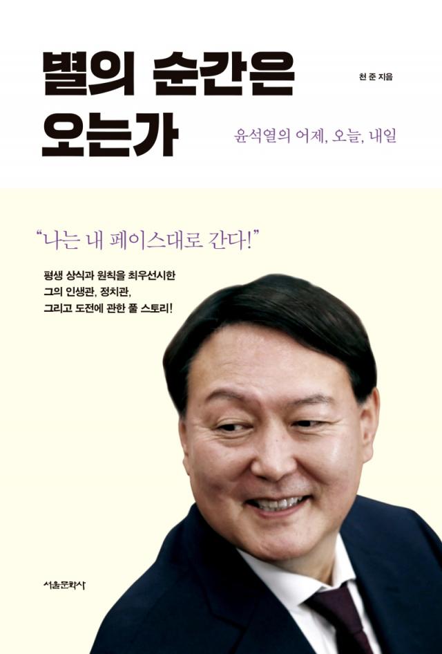 """[단독] 윤석열의 고백 """"나는 마늘 먹는 곰…내 페이스대로 갈 것""""…'별의 순간은 오는가' 입수 ①"""