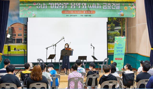 금호건설, 제 3회 어울림 음악회 고양 홀트학교서 개최