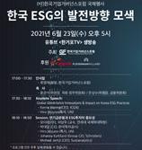 한국기업거버넌스포럼,ESG 국제컨퍼런스 개최…KIC·슈로더 등 CIO 참석
