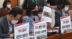 """與野 'TBS 감사청구' 날선 공방…""""언론외압"""" vs """"문트코인"""""""