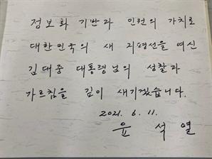 """'DJ 도서관' 찾은 윤석열 '글' 비꼰 정청래 """"이런 말 처음, 언어의 새 지평 열어"""""""