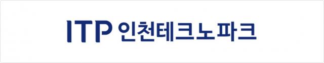 인천TP, 글로벌 온택트 마케팅 지원사업 참여기업 모집