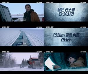 리암 니슨 '30시간 안에 482㎞ 빙판을 건너라' 영화 '아이스 로드' 티저 예고편 공개