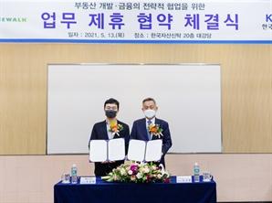프롭테크 스타트업 '스페이스워크,' 한국자산신탁과 MOU