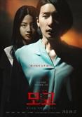 '여고괴담6 : 모교' 오늘(17일) 개봉, 韓 영화 예매율 1위로 쾌조