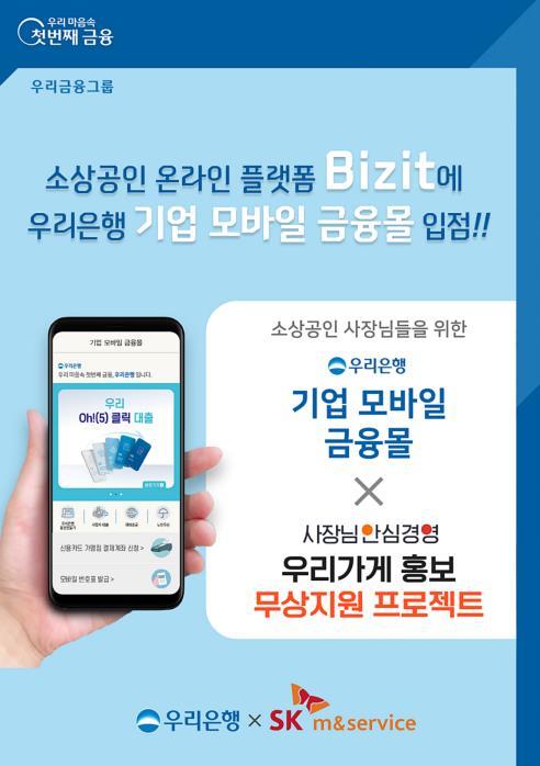 우리은행, SK엠앤서비스와 손잡고 소상공인 금융서비스 시작