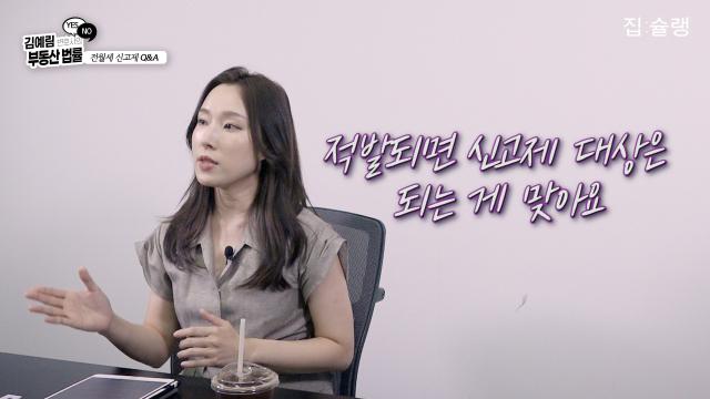 """[영상] 말 많고 탈 많은 전월세 신고제?! """"이런 것까지 신고해야 돼?"""""""