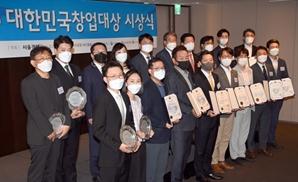 [사진]'대한민국 창업대상' 영광의 얼굴들