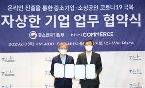 중기부 선정 '자상한 기업' NHN, 소상공인 온라인 진출 돕는다