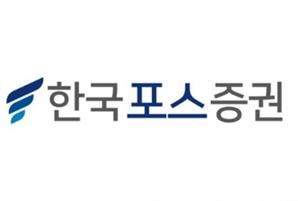 한국포스증권, IRP 수탁고 1,000억 돌파