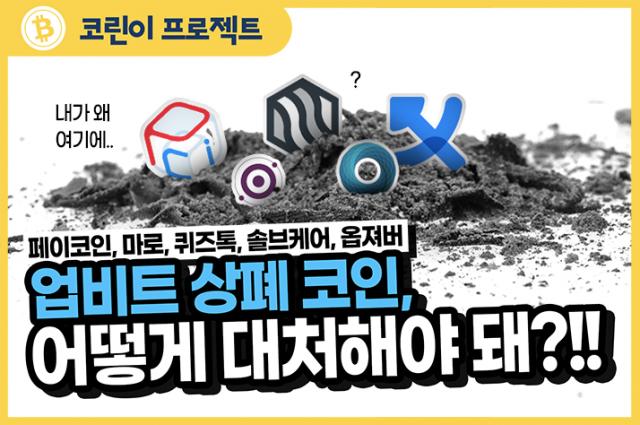 [코린이 프로젝트] 18 업비트 상장 폐지 코인 대처 방법