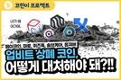 [코린이 프로젝트] <18> 업비트 상장 폐지 코인 대처 방법