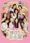 우주소녀, 대면으로 팬들과 만난다…팬파티 'Welcome to 우소家' 개최