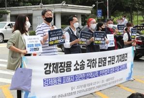 """""""천년 숙적에 손들어준 판결""""…북한, 강제징용 손배소 기각 맹비난"""